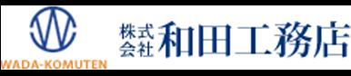 和田工務店